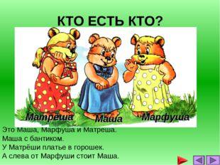 КТО ЕСТЬ КТО? Это Маша, Марфуша и Матрёша. Маша с бантиком. У Матрёши платье