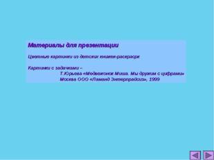 Материалы для презентации Цветные картинки из детских книжек-раскрасрк Картин