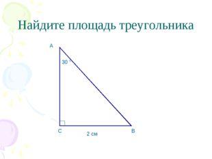 Найдите площадь треугольника