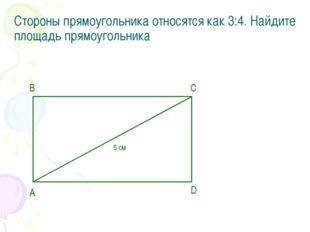 Стороны прямоугольника относятся как 3:4. Найдите площадь прямоугольника