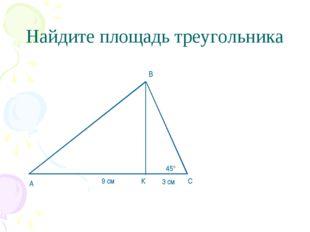Найдите площадь треугольника 3 см К