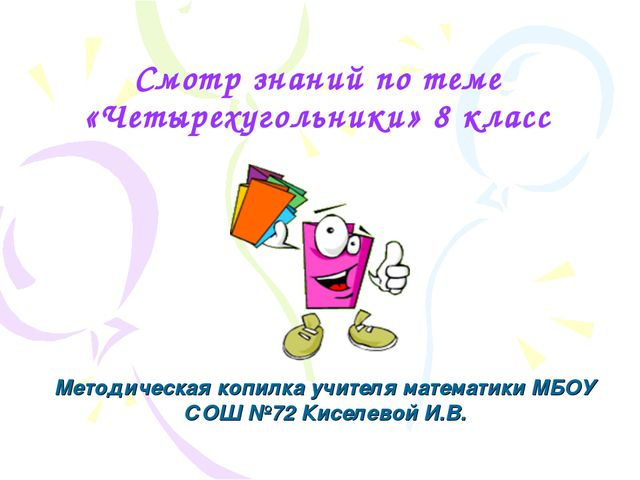 Смотр знаний по теме «Четырехугольники» 8 класс Методическая копилка учителя...