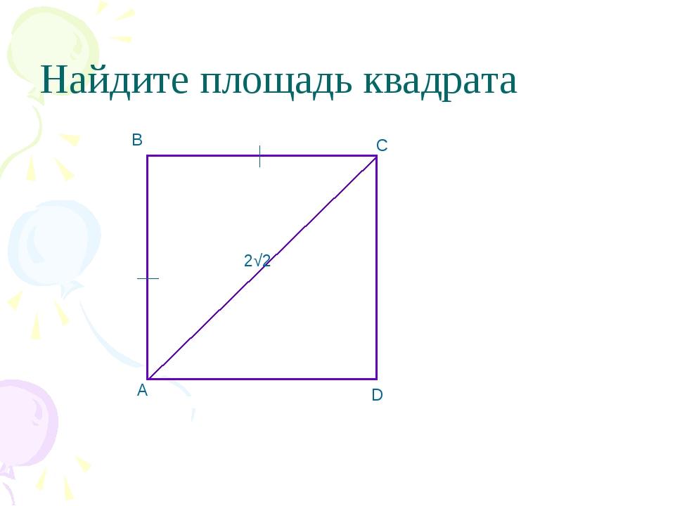 Найдите площадь квадрата