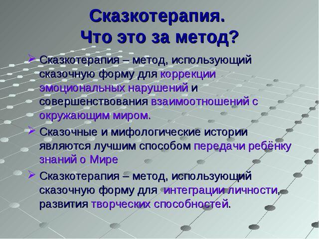 Сказкотерапия – метод, использующий сказочную форму для коррекции эмоциональн...