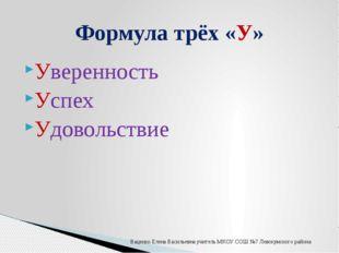 Формула трёх «У» Уверенность Успех Удовольствие Ваценко Елена Васильевна учит