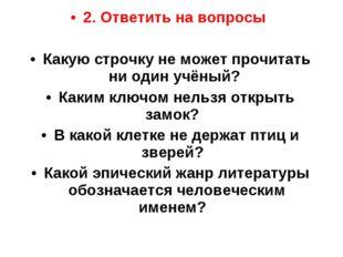 2. Ответить на вопросы Какую строчку не может прочитать ни один учёный? Каким