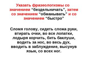 """Указать фразеологизмы со значением """"бездельничать"""", затем со значением """"обма"""