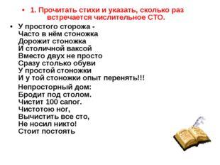 1. Прочитать стихи и указать, сколько раз встречается числительное СТО. У про