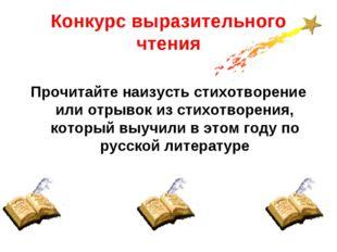 Конкурс выразительного чтения Прочитайте наизусть стихотворение или отрывок и