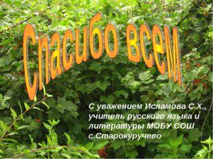 С уважением Исламова С.Х., учитель русского языка и литературы МОБУ СОШ с.Ста