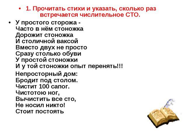 1. Прочитать стихи и указать, сколько раз встречается числительное СТО. У про...