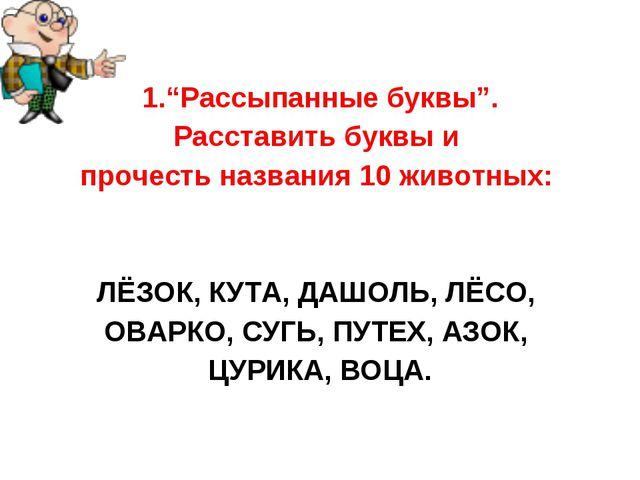 """1.""""Рассыпанные буквы"""". Расставить буквы и прочесть названия 10 животных: ЛЁЗ..."""