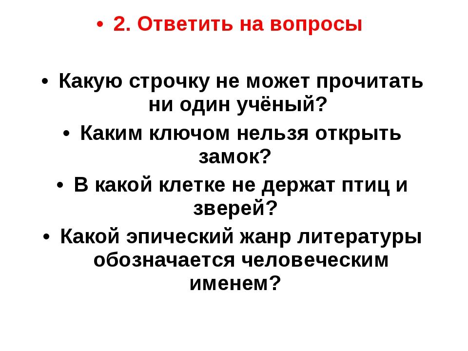 2. Ответить на вопросы Какую строчку не может прочитать ни один учёный? Каким...