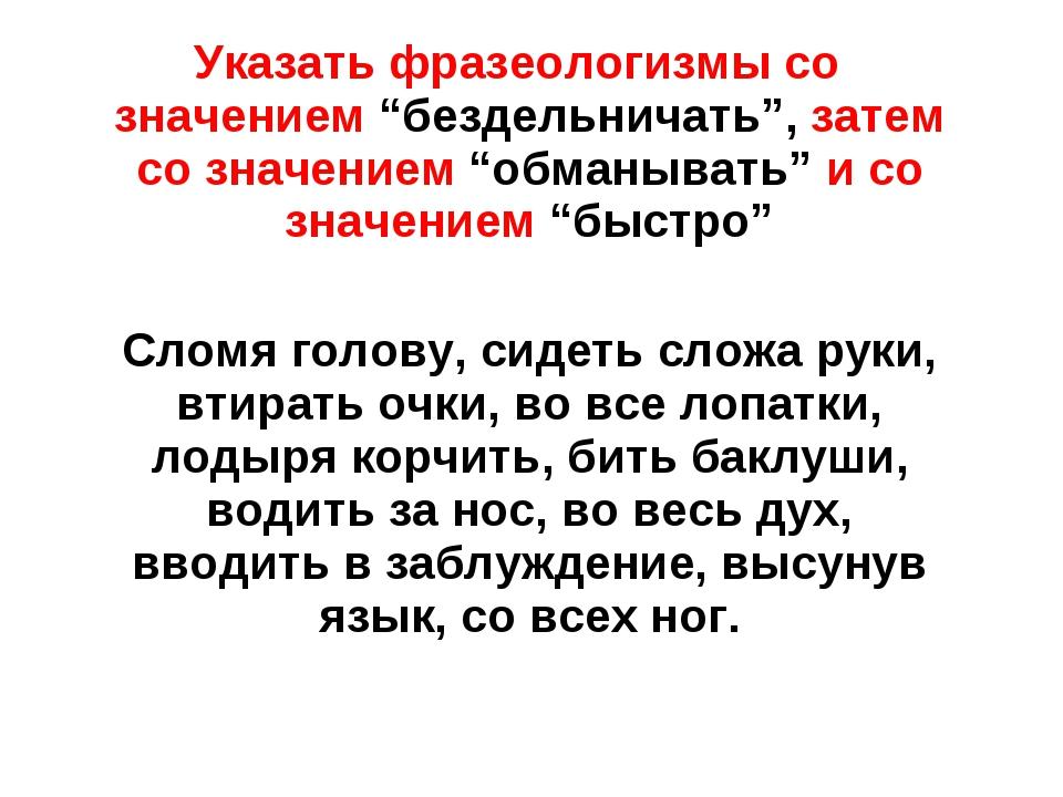 """Указать фразеологизмы со значением """"бездельничать"""", затем со значением """"обма..."""
