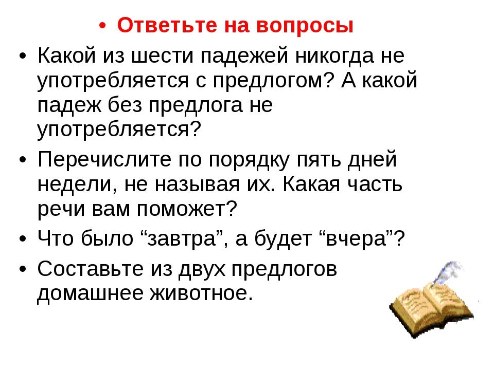 Ответьте на вопросы Какой из шести падежей никогда не употребляется с предлог...