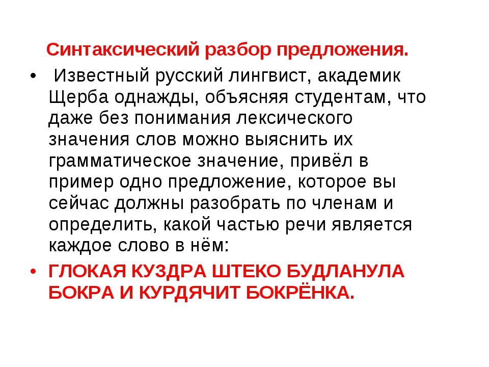 Синтаксический разбор предложения. Известный русский лингвист, академик Щерб...