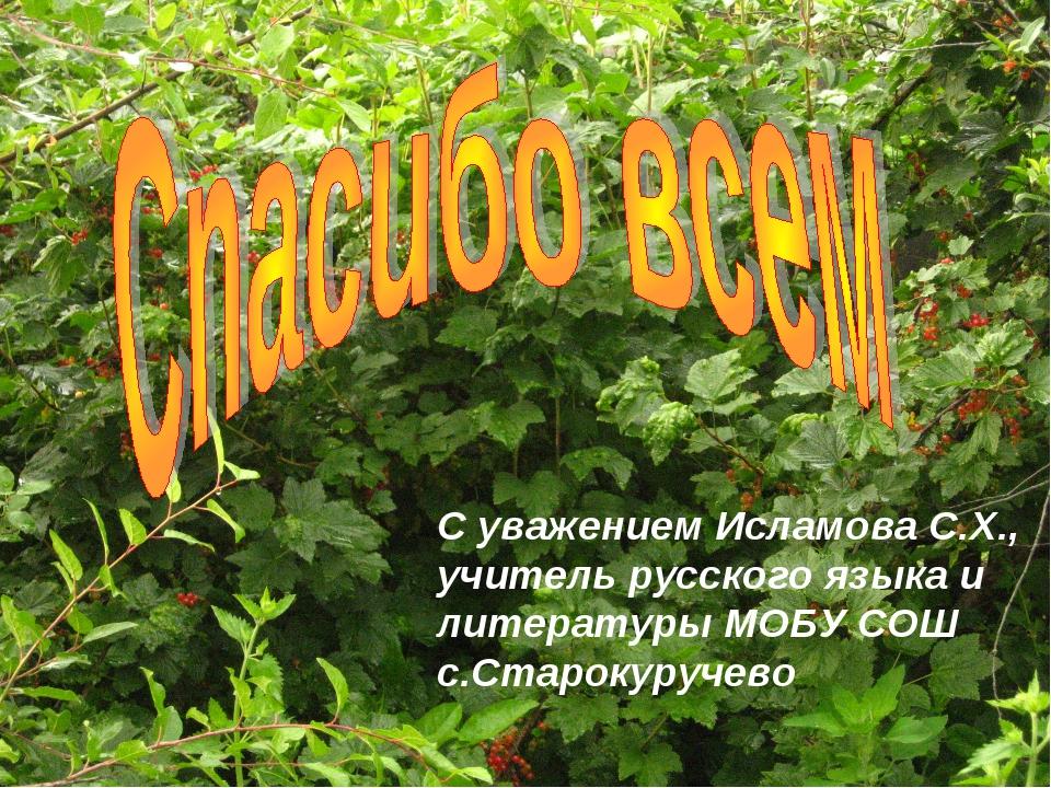 С уважением Исламова С.Х., учитель русского языка и литературы МОБУ СОШ с.Ста...