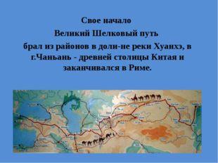 Свое начало Великий Шелковый путь брал из районов в долине реки Хуанхэ, в г.
