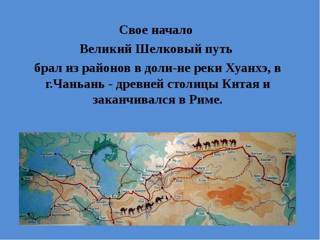 Свое начало Великий Шелковый путь брал из районов в долине реки Хуанхэ, в г....