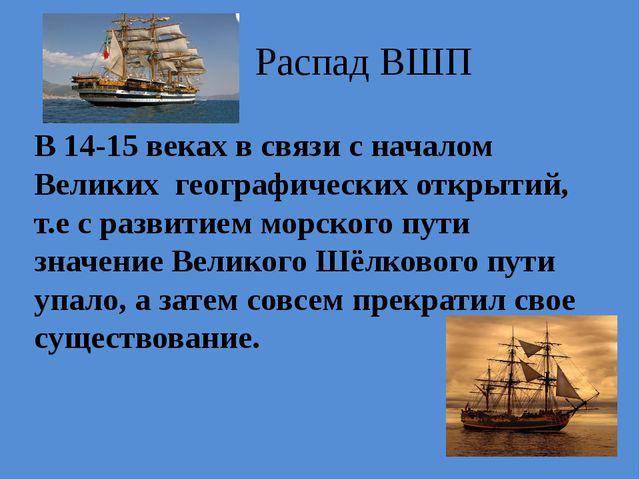 Распад ВШП В 14-15 веках в связи с началом Великих географических открытий,...