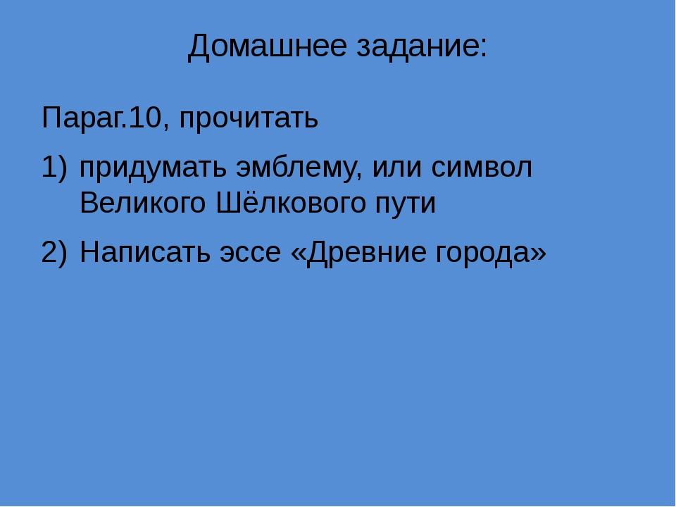Домашнее задание: Параг.10, прочитать придумать эмблему, или символ Великого...