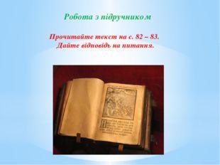 Робота з підручником Прочитайте текст на с. 82 – 83. Дайте відповідь на питан