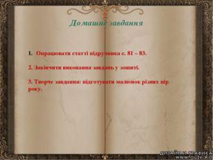 Домашнє завдання Опрацювати статті підручника с. 81 – 83. 2. Закінчити викона