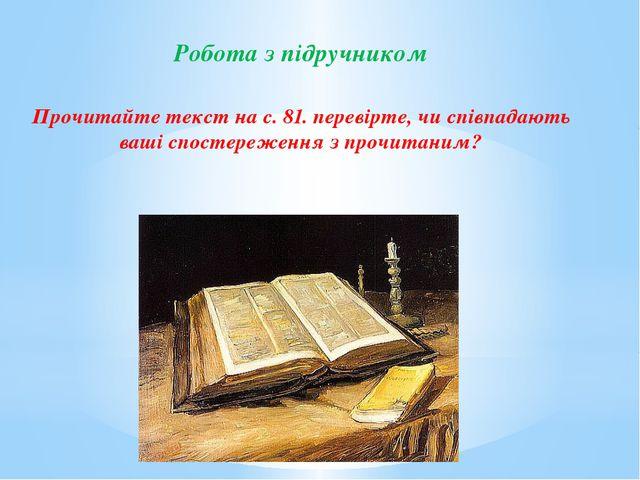 Робота з підручником Прочитайте текст на с. 81. перевірте, чи співпадають ваш...