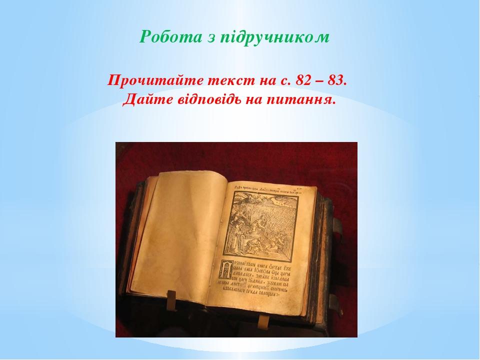 Робота з підручником Прочитайте текст на с. 82 – 83. Дайте відповідь на питан...