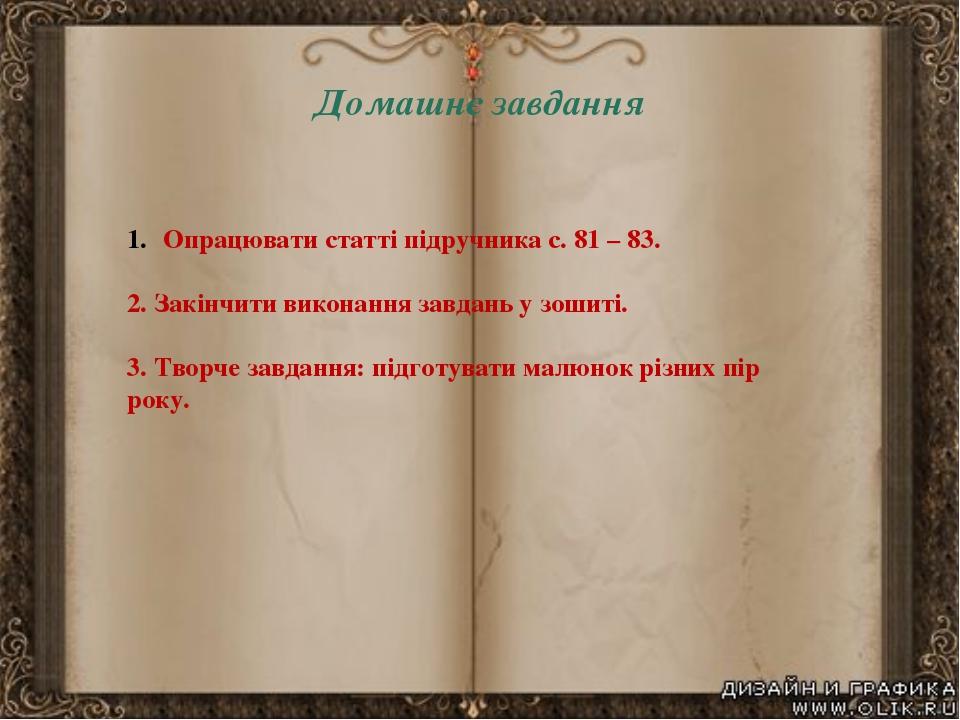 Домашнє завдання Опрацювати статті підручника с. 81 – 83. 2. Закінчити викона...