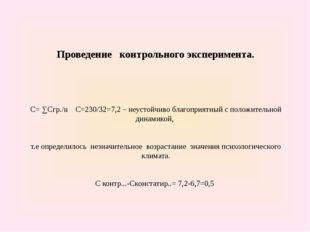 Проведение контрольного эксперимента. С= ∑Сгр./n С=230/32=7,2 – неустойчиво