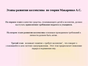 Этапы развития коллектива по теории Макаренко А.С. На первом этапе в качестве