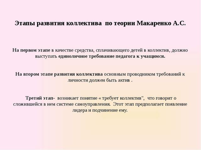 Этапы развития коллектива по теории Макаренко А.С. На первом этапе в качестве...