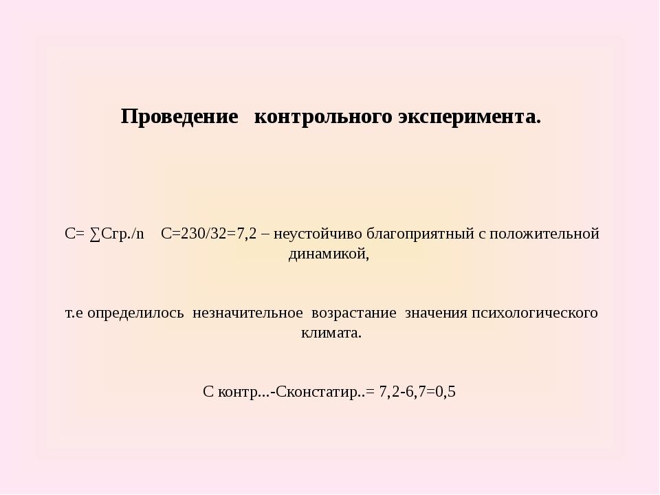 Проведение контрольного эксперимента. С= ∑Сгр./n С=230/32=7,2 – неустойчиво...