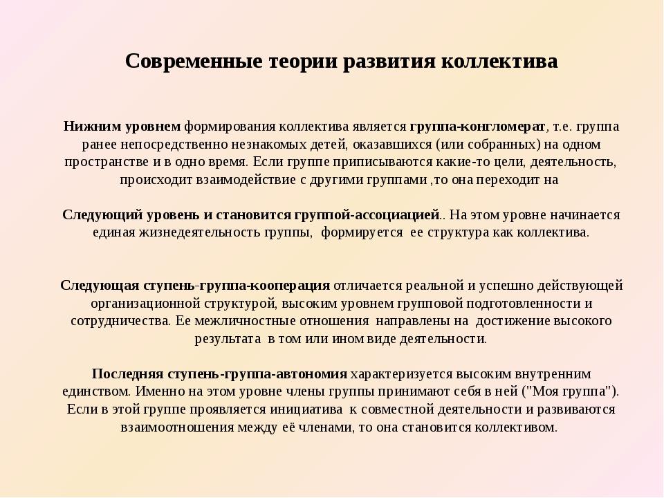 Современные теории развития коллектива Нижним уровнем формирования коллектив...