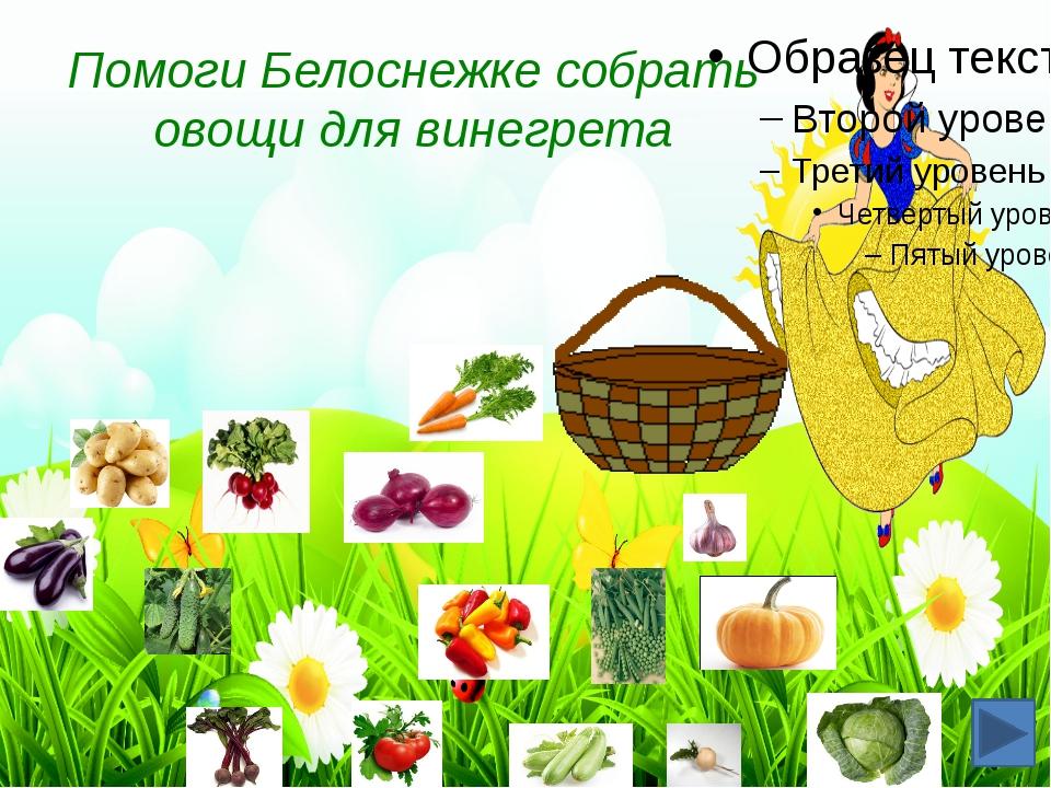 Помоги Белоснежке собрать овощи для винегрета