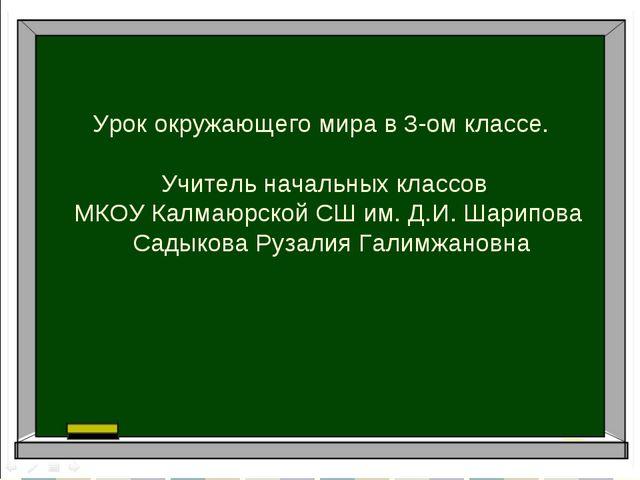 Урок окружающего мира в 3-ом классе. Учитель начальных классов МКОУ Калмаюрск...