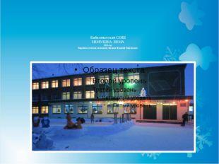 Байконысская СОШ ЗИМУШКА-ЗИМА 2015 год Разработал учитель технологии Кусанов