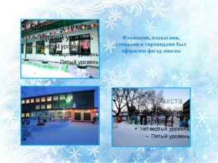 Флажками, плакатами, стендами и гирляндами был оформлен фасад школы
