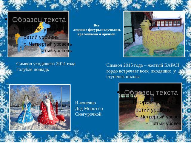 Все ледяные фигуры получились красочными и яркими. Символ уходящего 2014 года...