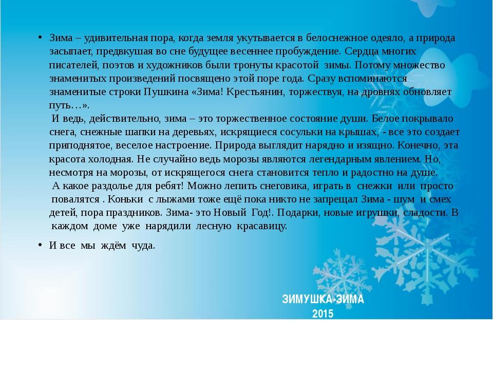 ЗИМУШКА-ЗИМА 2015 Зима – удивительная пора, когда земля укутывается в белосн...
