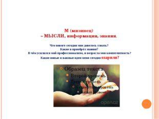 М (мизинец) – МЫСЛИ, информация, знания. Что нового сегодня мне довелось уз