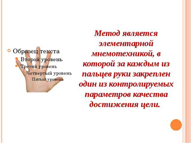 Метод является элементарной мнемотехникой, в которой за каждым из пальцев рук...
