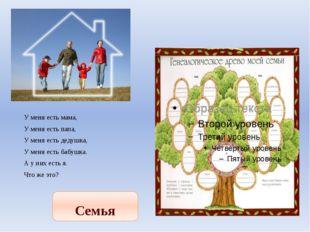 Семейные ценности в разных религиозных культурах ИУДЕЙСКАЯ СЕМЬЯ ПРАВОСЛАВНАЯ