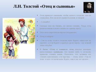 Л.Н. Толстой «Отец и сыновья» Отец приказал сыновьям, чтобы жили в согласии;