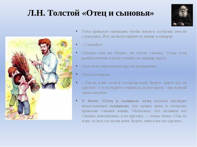 Л.Н. Толстой «Отец и сыновья» Отец приказал сыновьям, чтобы жили в согласии;...