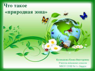 Что такое «природная зона» Кузеванова Елена Викторовна Учитель начальных клас