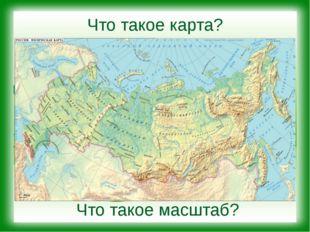 Что такое карта? Что такое масштаб?