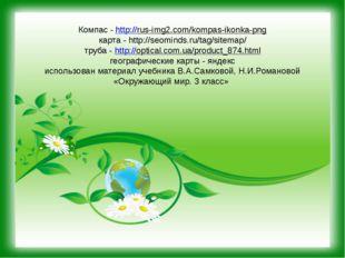 Компас - http://rus-img2.com/kompas-ikonka-png карта - http://seominds.ru/tag