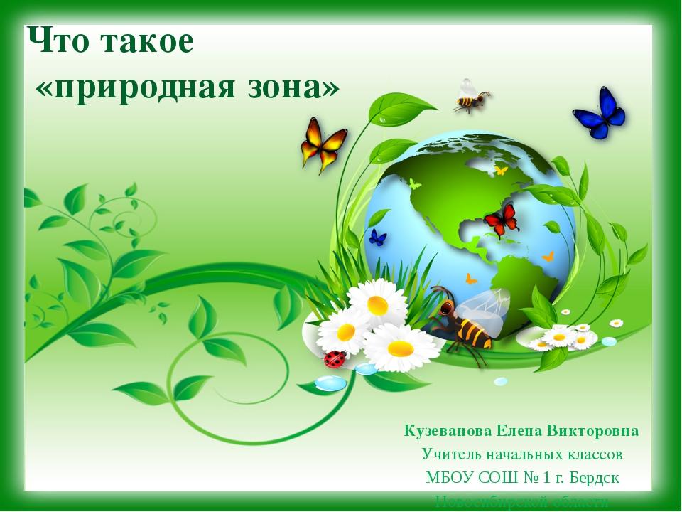 Что такое «природная зона» Кузеванова Елена Викторовна Учитель начальных клас...